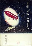 ヰタマキニカリス (1974年)