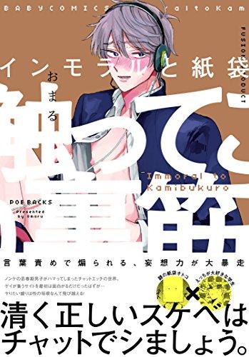 インモラルと紙袋 (BABYコミックス ) (BABY コミックス)