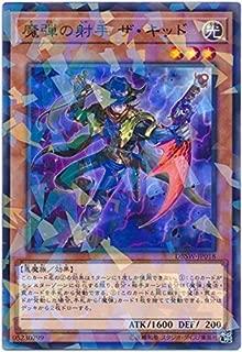 遊戯王/第10期/DBSW-JP018 魔弾の射手 ザ・キッド【パラレル】