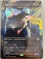 MTG 死のコロナビーム スペースゴジラ Foil 日本語版 マジック ザ ギャザリング イコリア 巨獣の棲処 初回盤 コロナ ゴジラ