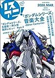 リスアニ! Vol.40.2(M-ON! ANNEX 645号)「ガンダムシリーズ」音楽大全 -Other Centuries-