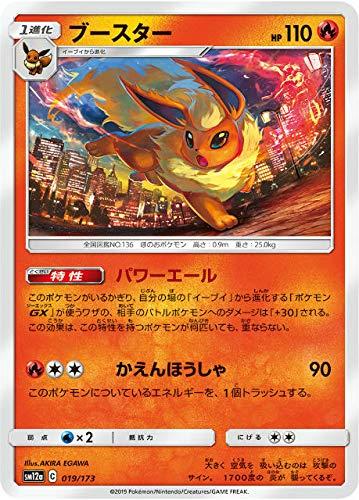 ポケモンカードゲーム SM12a 019/173 ブースター 炎 ハイクラスパック タッグオールスターズ