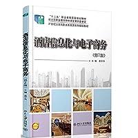 酒店信息化与电子商务(第2版)