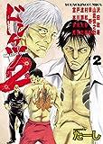 ドンケツ第2章(2) (ヤングキングコミックス)