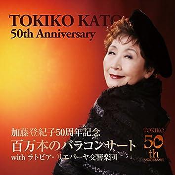 加藤登紀子50周年記念 百万本のバラコンサート at NHK HALL 2015 Live