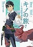 キノの旅 the Beautiful World(7) (マガジンエッジKC)