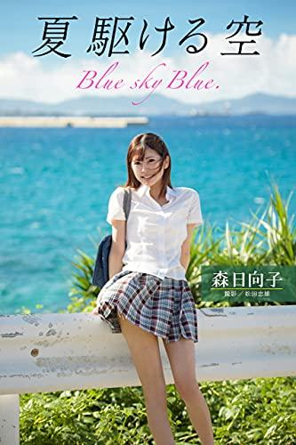 夏 駆ける 空 Blue sky Blue. 森日向子【ヘアヌード写真集】