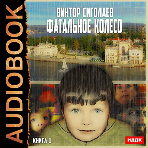 Fatal Wheel I (Russian Edition) audiobook cover art