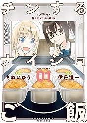 チンするナイショご飯 (1)【特典ペーパー付き】 (バンブーコミックス)