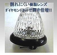樹脂製レンズダイヤモンドカット・トップマーカー球付 クリアー 10個セット 24V