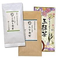 てらさわ茶舗 知覧茶 鹿児島茶&静岡茶飲み比べセット・上撰ゆしかざ 玉緑茶 ふじかぜ 3袋セット