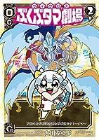 ウィクロス ぶくぶタマ劇場 コミック 1-2巻セット