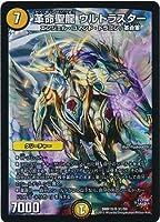【シングルカード】DMR19)革命聖龍ウルトラスター/光/SR S1/S9