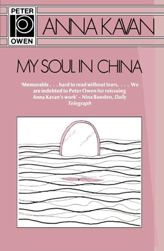 大破許可代わりのMy Soul in China: A Novella and Stories