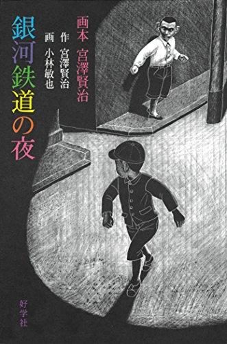 銀河鉄道の夜 (画本 宮澤賢治)