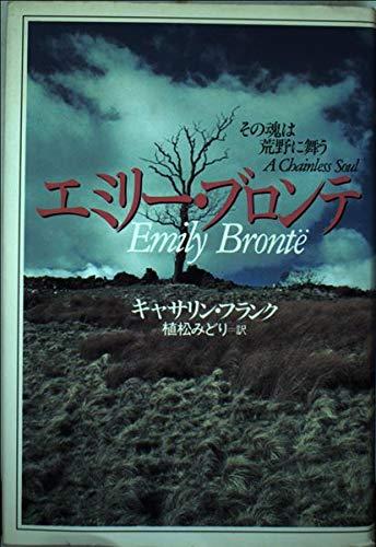 エミリー・ブロンテ―その魂は荒野に舞う