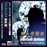 ラジオドラマ傑作選 シャーロック・ホームズ「死んだ悪女」 (<CD>)