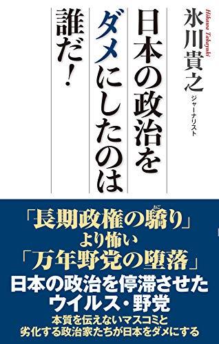 日本の政治をダメにしたのは誰だ! (WAC BUNKO 318)