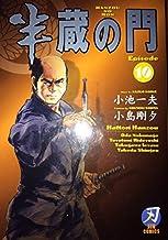 半蔵の門 10 (キングシリーズ 刃コミックス)