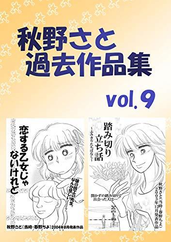秋野さと過去作品集(9)