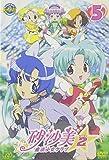 砂沙美☆魔法少女クラブ シーズン2 5(通常版)[DVD]