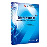 Emergency and Disaster Medicine (3rd Edition Division Clinical Value Added)(Chinese Edition)