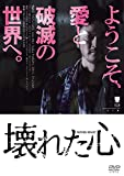 壊れた心 [DVD]