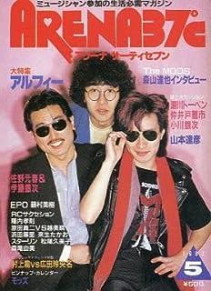 ARENA37°C 1983年5月号 「タイムスリップグリコ 思い出のマガジン」