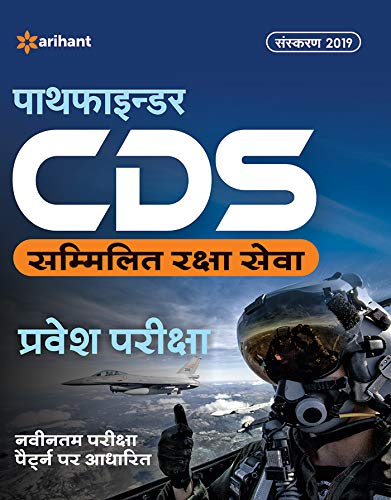 Pathfinder CDS (Sammilit Raksha Sewa) Entrance Examination Hindi 2019 (Old Edition)