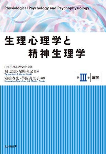 生理心理学と精神生理学 第III巻 展開の詳細を見る