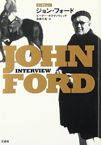 インタビュー ジョン・フォード