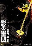服部半蔵 影の軍団 DVD COLLECTION VOL.1[DVD]