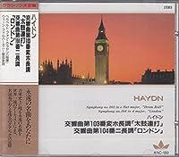 ハイドン/交響曲103番「太鼓連打」/第104番「ロンドン」