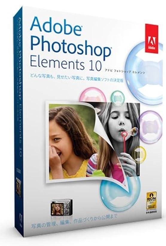 サイレント突撃安全でないAdobe Photoshop Elements 10 日本語版 Windows/Macintosh版 (Elements 11への無償アップグレード対象 2012/12/24まで)