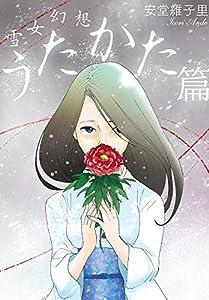 雪女幻想 2巻 表紙画像