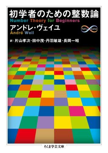 初学者のための整数論 (ちくま学芸文庫)