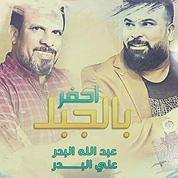 Ahafar Be Al Jabal