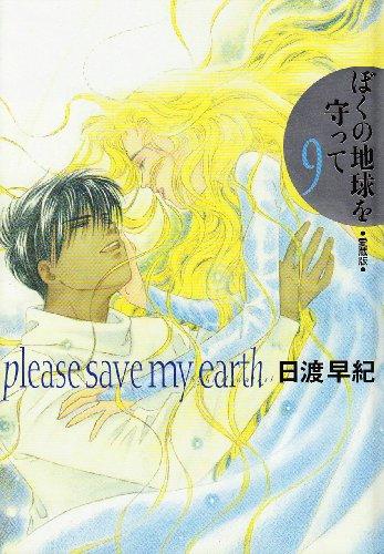 ぼくの地球を守って―愛蔵版 (9) (ジェッツコミックス)