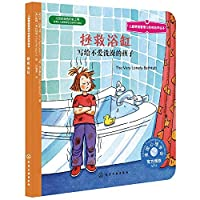 Children's emotion management and personality cultivation with Ben to save bath: bath to love children(Chinese Edition)