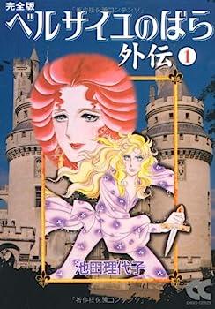 ベルサイユのばら外伝 1 - Book #1 of the Rose of Versailles: Gaiden