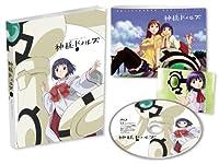 神様ドォルズ 第1巻 [Blu-ray]