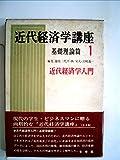近代経済学講座〈第1〉近代経済学入門―基礎理論編 (1967年)