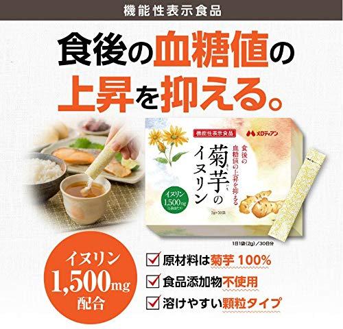 メロディアン菊芋のイヌリン2g×30袋機能性表示食品