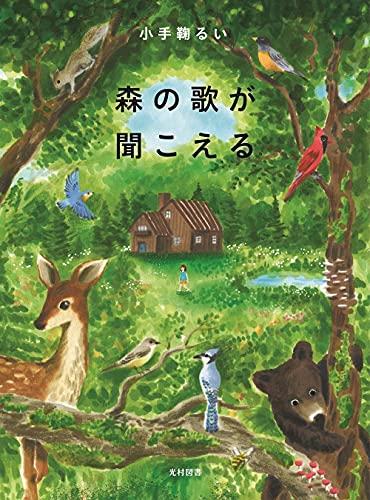森の歌が聞こえる (飛ぶ教室の本)