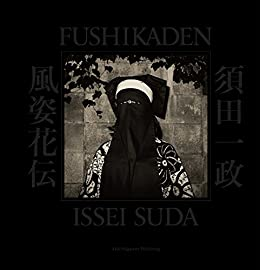 [Issei Suda]のFUSHIKADEN:Complete Edition
