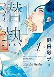 潜熱(1) (ビッグコミックス)