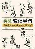 実装 強化学習: Cによるロボットプログラミング