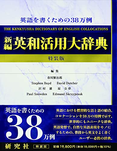 新編 英和活用大辞典 〈特装版〉: Dictionary Of English Collocations, The Kenkyusha