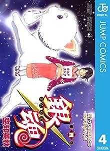 銀魂 モノクロ版 4巻 表紙画像