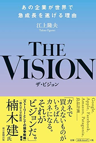 THE VISION あの企業が世界で成長を遂げる理由の詳細を見る